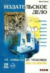Книга Издательское дело.