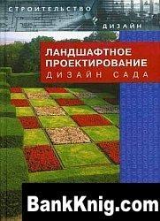 Книга Ландшафтное проектирование. Дизайн сада