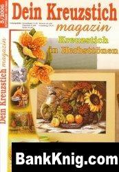 Журнал Dein Kreuzstich magazin №5 2006