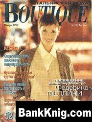 Журнал Boutique: итальянская мода №11, 1997