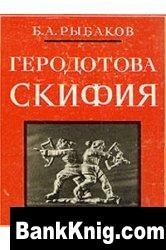 Книга Геродотова Скифия
