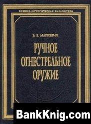 Книга РУЧНОЕ ОГНЕСТРЕЛЬНОЕ ОРУЖИЕ  ПЕРИОДА БЕЗДЫМНЫХ ПОРОХОВ С 1886 ПО 1941 ГОД