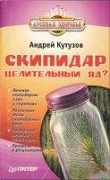 Книга Кутузов А.И. - Скипидар – целительный ...яд?