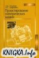 Книга Проектирование электрических машин