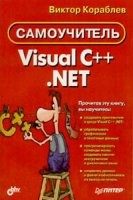 Книга Самоучитель Visual C++.NET