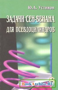 Книга Задачи Сен-Венана для псевдоцилиндров.