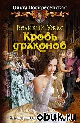 Книга Ольга Воскресенская. Великий Ужас. Кровь драконов