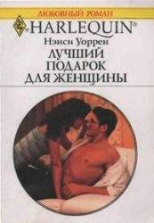 Книга Лучший подарок для женщины