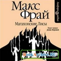 Аудиокнига Магахонские лисы (Аудиокнига)