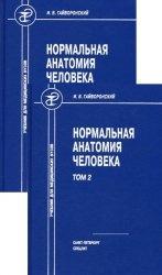 Книга Нормальная анатомия человека : Учебник для медицинских вузов : В 2-х т.