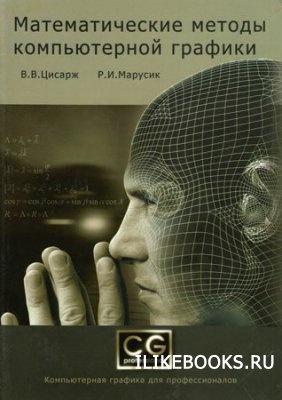 Книга Цисарж В.В., Марусик Р.И. - Математические методы компьютерной графики