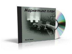 Аудиокнига Маркетинг план (Аудиокнига)