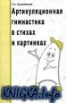 Книга Артикуляционная гимнастика в стихах и картинках