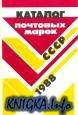 Книга Каталог почтовых марок СССР 1988 год