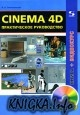 Cinema 4D. Практическое руководство