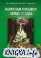 Книга Лазерная локация земли и леса