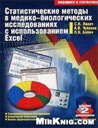 Книга Статистические методы в медико-биологических исследованиях с использованием Excel (+дискета)