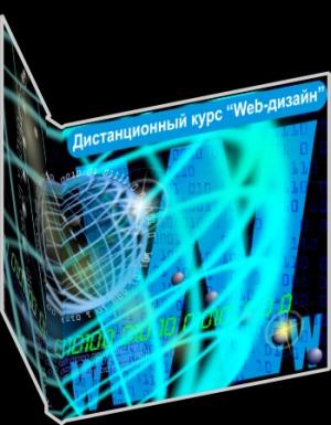 "Книга Курс ""Web-дизайн"""