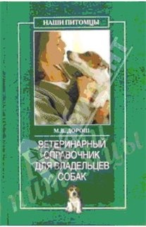 Книга Ветеринарный справочник для владельцев собак