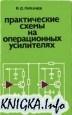 Книга Практические схемы на операционных усилителях