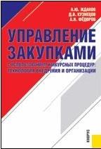Книга Управление закупками с использованием конкурсных процедур: технология внедрения и организации