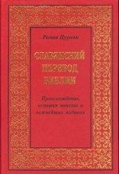 Книга Славянский перевод Библии. Происхождение, история текста и важнейшие издания