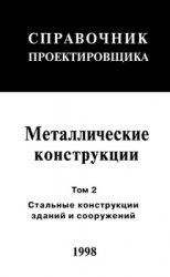 Книга Справочник проектировщка. Металлические конструкции. Том 2