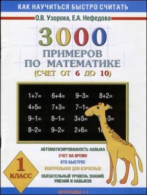 Как научиться быстро считать. 300 примеров по математике (счёт от 6 до 10)