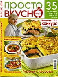 Книга Просто,вкусно №8 (29) август 2008