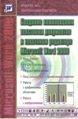 Книга Информатика: Лабораторный практикум. Создание комплексных текстовых документов в текстовом редакторе Microsoft Word 2000