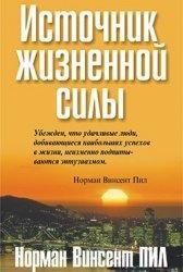 Книга Норман Винсент Пил. Источник жизненной силы