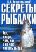 Книга Секреты рыбалки: Где, когда, чем, как и на что ловить рыбу?