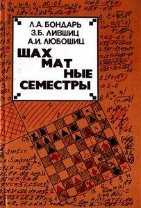 Журнал Шахматные семестры
