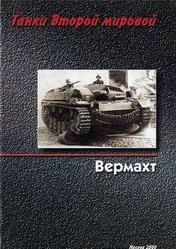 Книга Танки Второй Мировой «ВЕРМАХТ»