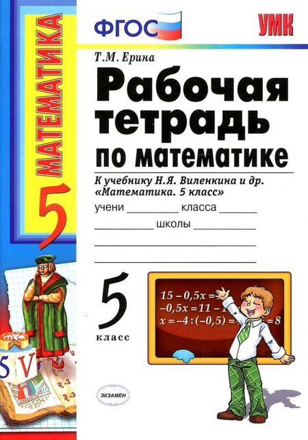 Книга Математика 5 класс Рабочая тетрадь