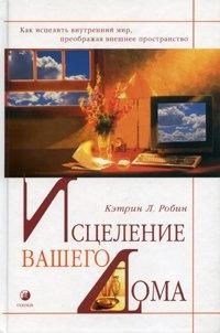 Книга Исцеление вашего дома