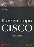 Книга Коммутаторы CISCO