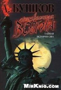 Книга Бушков А.А.   Неизвестная война: Тайная история США
