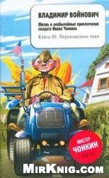 Книга Жизнь и приключения солдата Ивана Чонкина . (3 книги )