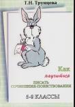 Книга Как научиться писать сочинение-повествование, Справочный и дидактический материал по русскому языку, 5-9 классы, поурочное планирование, Трунцева Т.Н., 2007