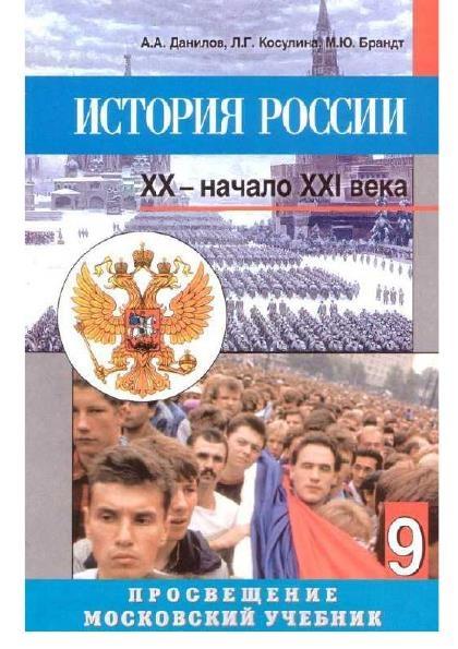 20 и решебник века история россии начало 21