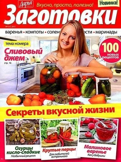 Книга Газета: Дарья Спецвыпуск №11. Заготовки (2015)