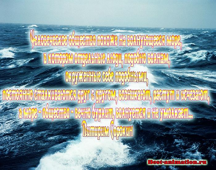 Цитаты великих людей - Человек и общество - Человеческое общество похоже на волнующееся море...