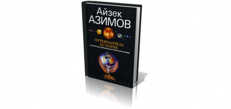 Книга «Путеводитель по науке. От египетских пирамид до космических станций» (2006), А. #Азимов. В книге знаменитого писателя-фантаста