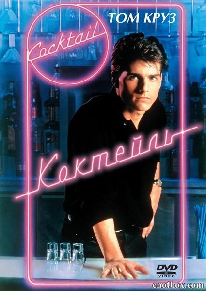 Коктейль / Cocktail (1988/BDRip/HDRip)