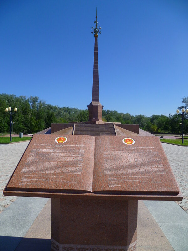 Семипалатинск, Парк памяти жертв ядерных испытаний (Semipalatinsk, Memorial Park victims of nuclear tests)