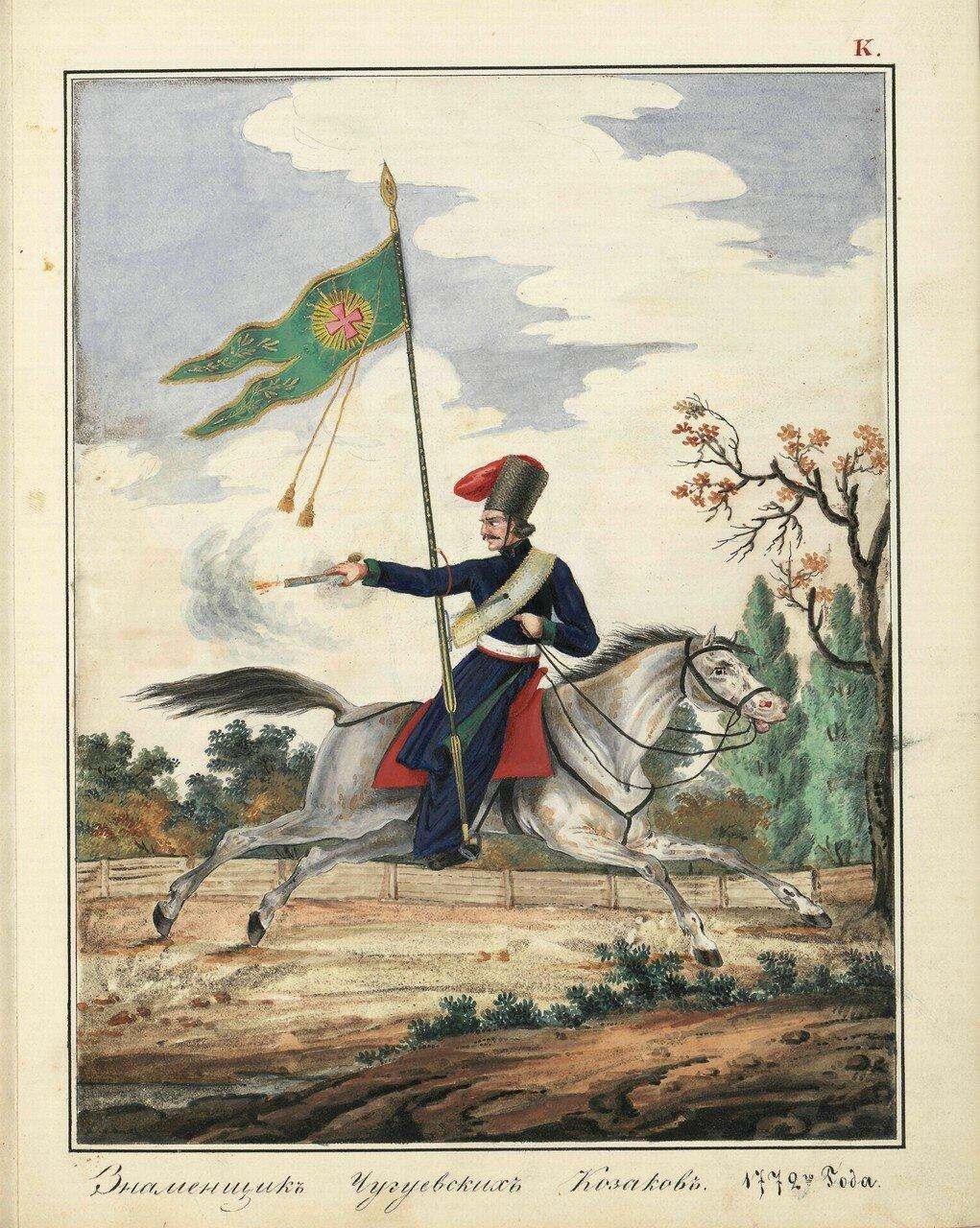 Знаменщик чугуевских казаков, 1772 год