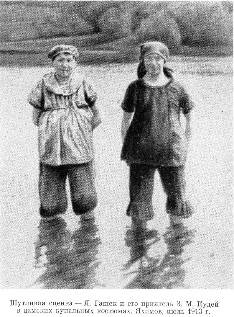 J. Gashek 1913.jpg