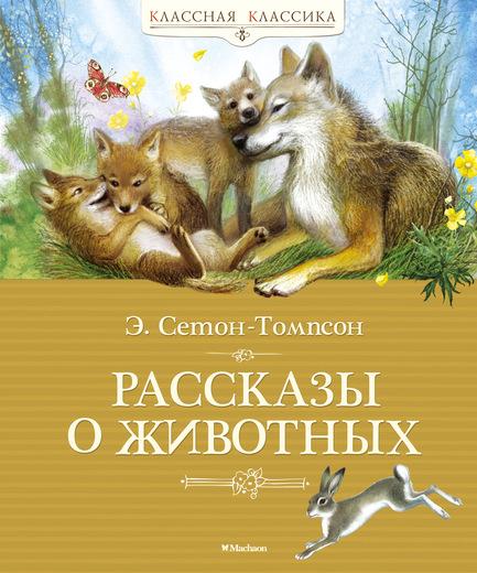 D-KKK-16092_Rasskazy_o_Zhivitnyh_Cover.indd