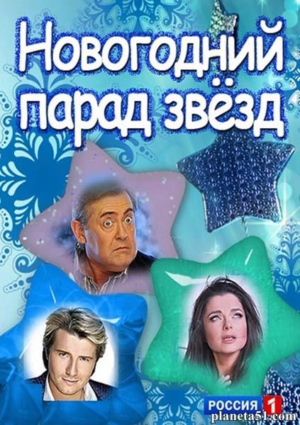 Новогодний парад звезд (2014/SATRip)